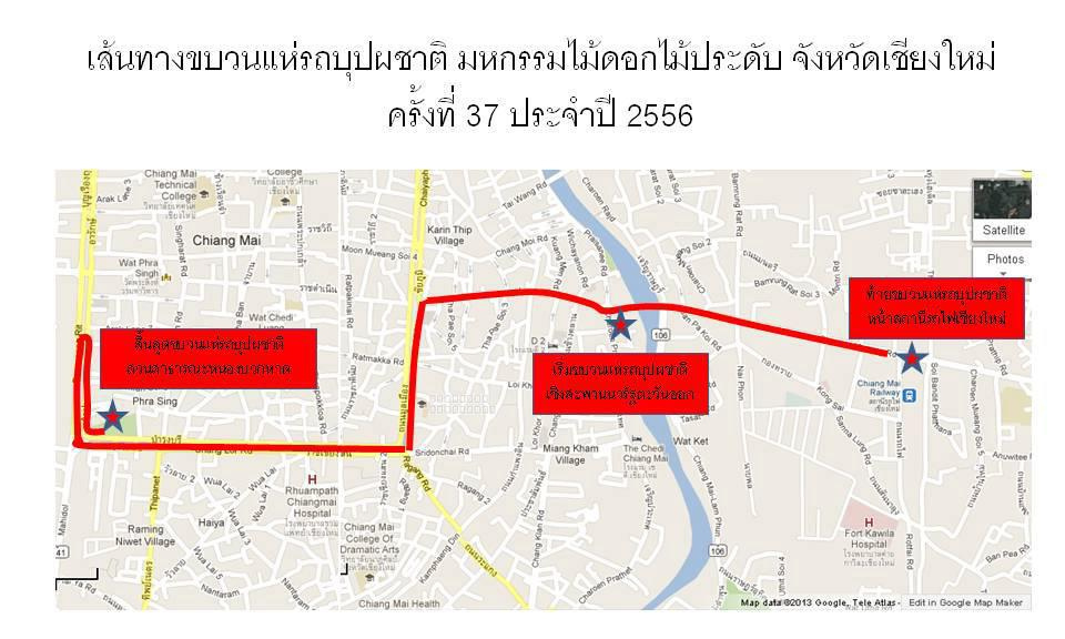Parade route for Chiang Mai Flower Festival