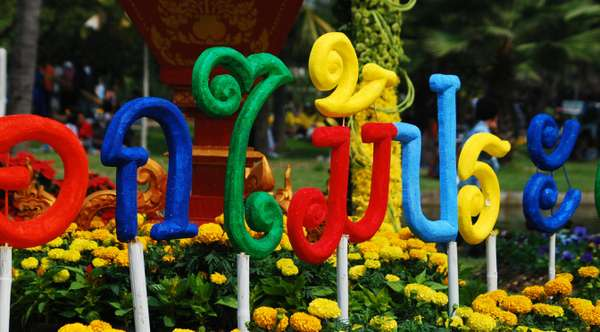 Thai Alphabet in a Flower Bed